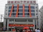 安徽省红十字会医院