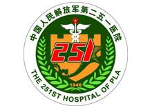 中国人民解放军第二五一医院