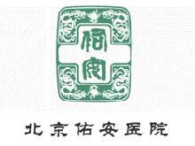 北京佑安医院